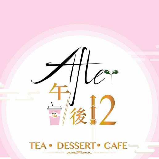 After 12 Tea Dessert Cafe logo