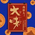David's Malatang logo