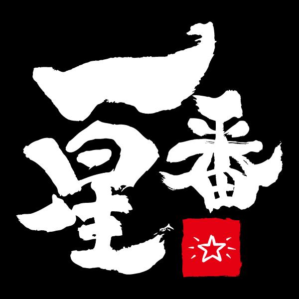 Ichi-ban Boshi logo