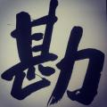 Kanjuro logo