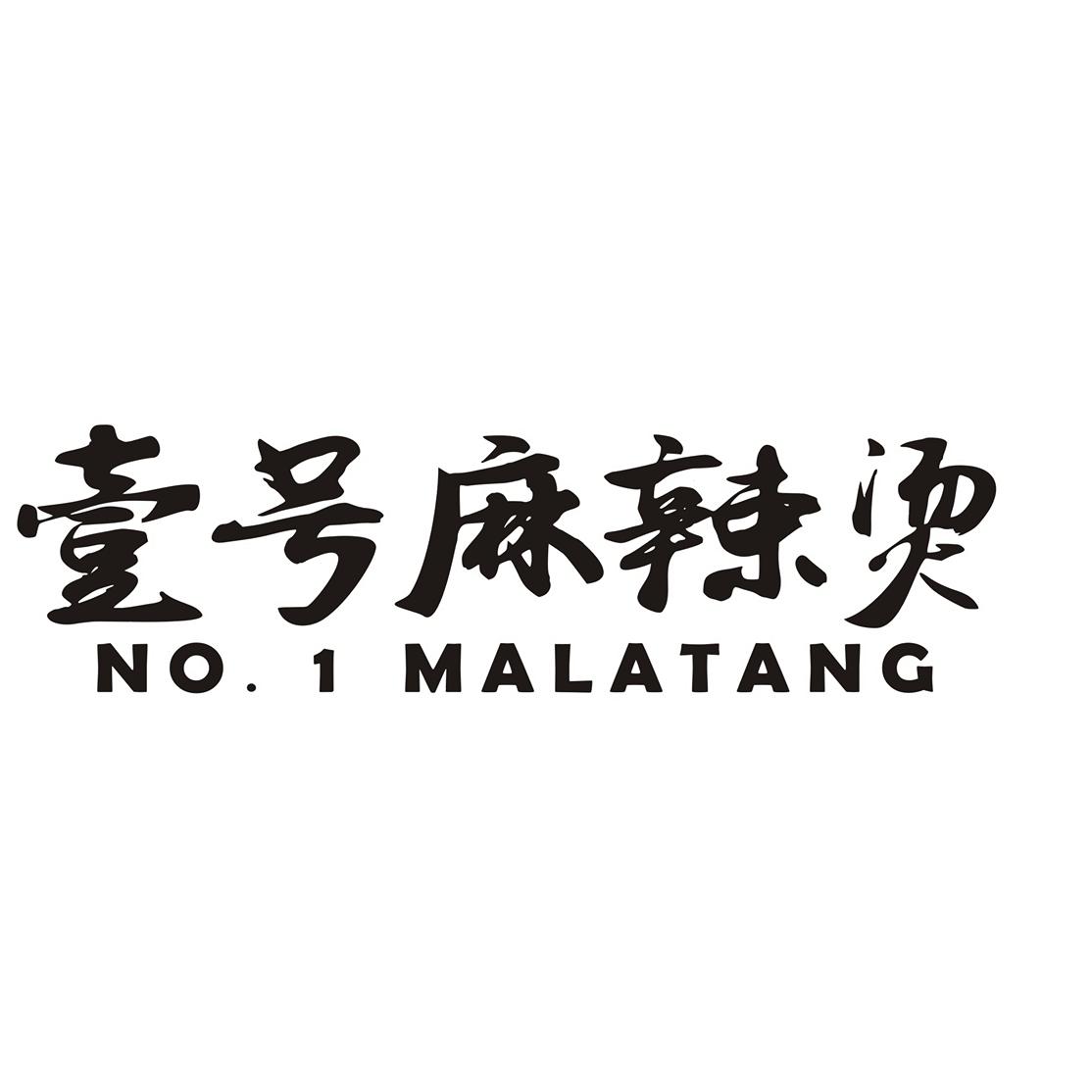 No.1 Malatown logo