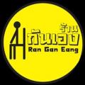 Raan Kan Eang logo