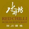 Red Chilli Sichuan logo