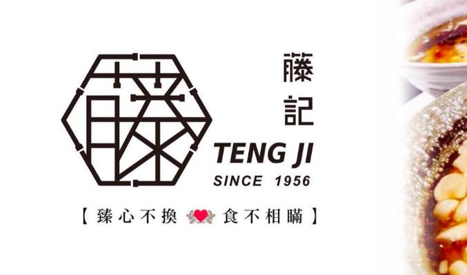 Teng Ji Soybean Pudding logo