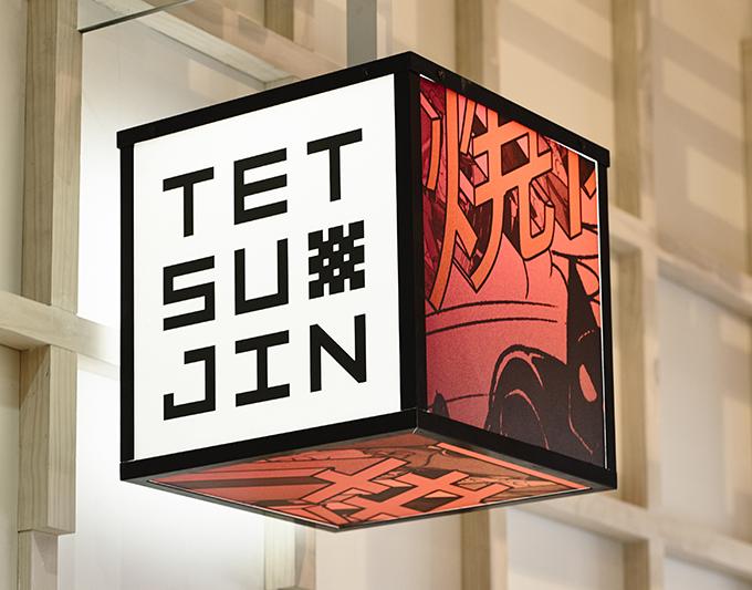 Tetsujin BBQ logo